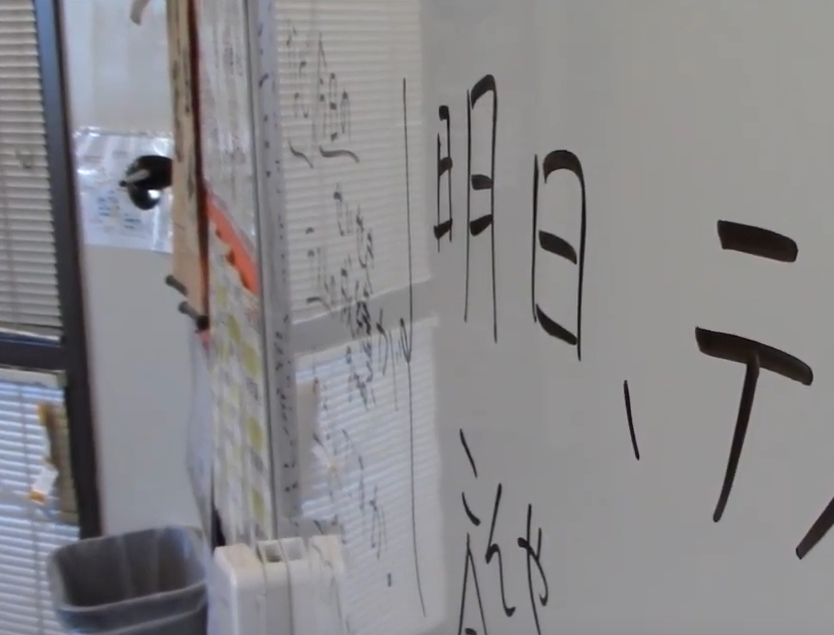 A white board in an An EHS classroom displays both hiragana and kanji, Japanese symbols and letters. Japanese is one of three language offerings at EHS.